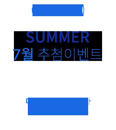 2018 SUMMER 7월 추첨이벤트