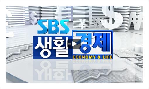 SBS생활경제