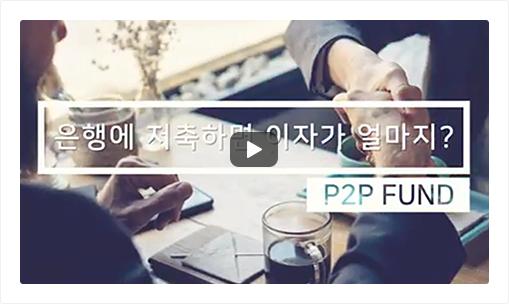 디에셋 펀드 홍보영상 3편